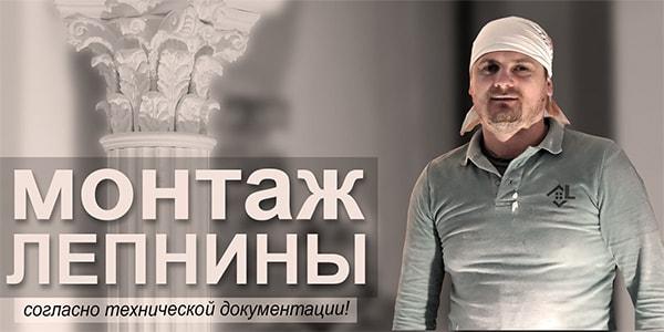 Вакансия Установщиков Гипсовой Лепнины