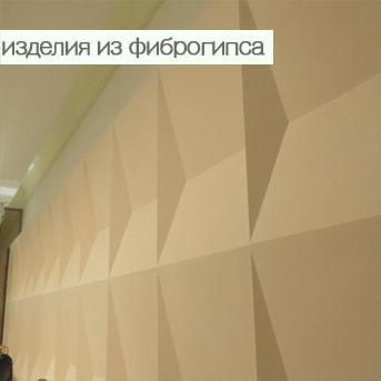 Изделия Из Фиброгипса Киев