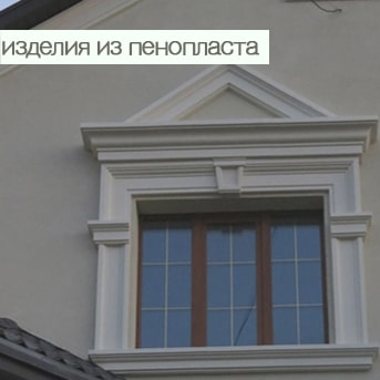 Изделия Из Пенопласта Для Фасада Дома