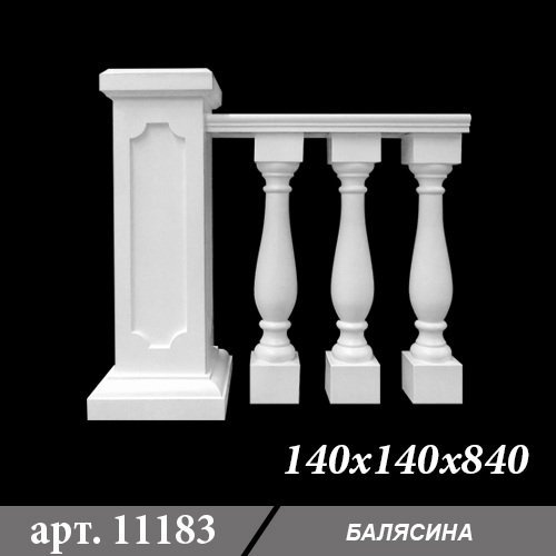 Балясина Б2 &Quot;Карпаты&Quot; H840
