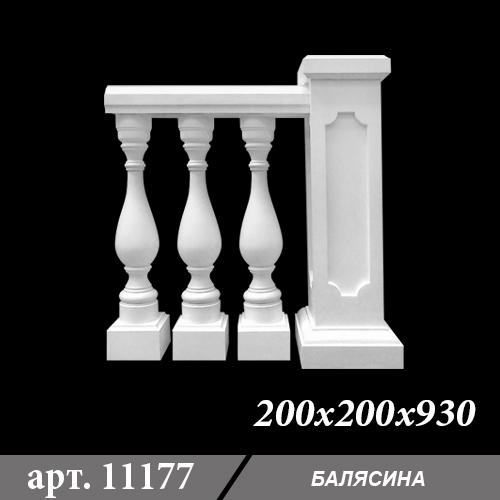 """Балясина Б1 """"Одесса"""" H930"""