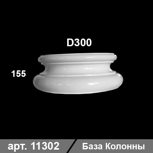 База Колонны H155 D300