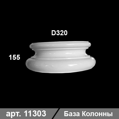 База Колонны h155 D320