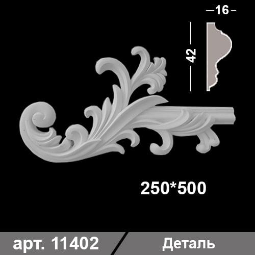 Деталь Из Гипса 500*250
