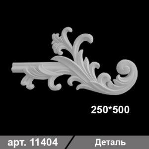 Деталь из гипса 250 500