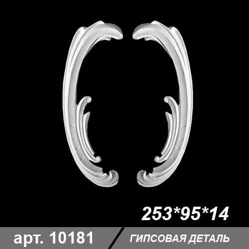 Деталь Из Гипса  253*95*14