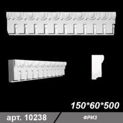 Фриз 150*60*500