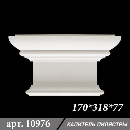 Гипсовая Капитель Пилястры 170Х318Х77
