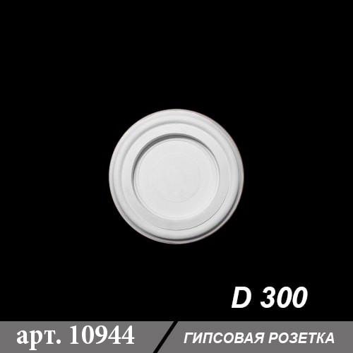 Гипсовая розетка D300