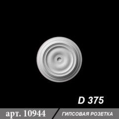 Гипсовая розетка D375