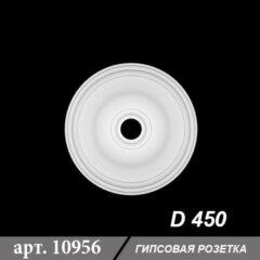 Гипсовые розетки D450