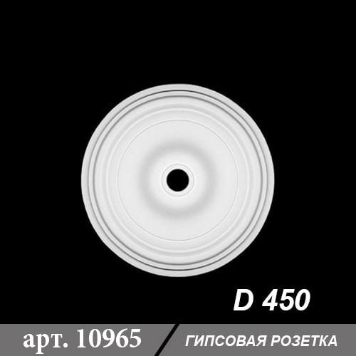Гипсовые Розетки D 450