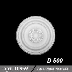 Гипсовая розетка D 500