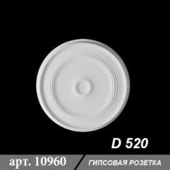 Гипсовая розетка D520