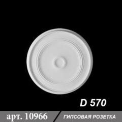 Гипсовая розетка D570