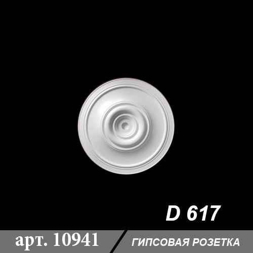 Гипсовая Розетка D617