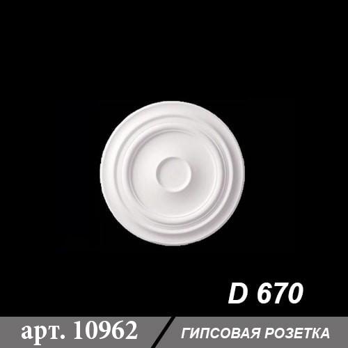 Гипсовая розетка D670