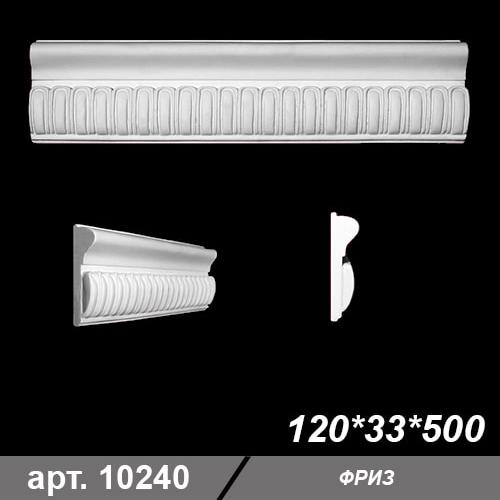 Гипсовый Фриз 120*33*500