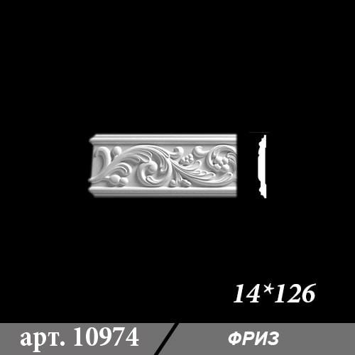 Гипсовый Фриз 14Х126Х1000