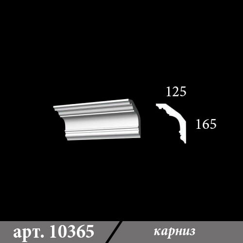 Гипсовый Карниз 125Х165Х1000