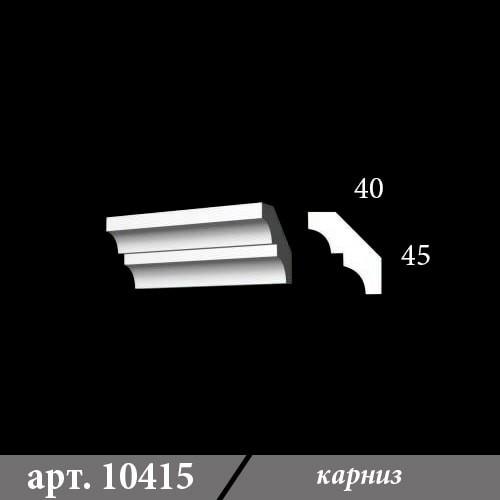 Гипсовый Карниз 40Х45Х1000