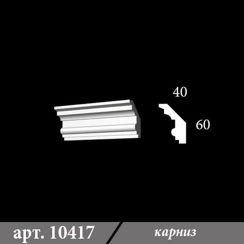 Гипсовый карниз 40х60х1000
