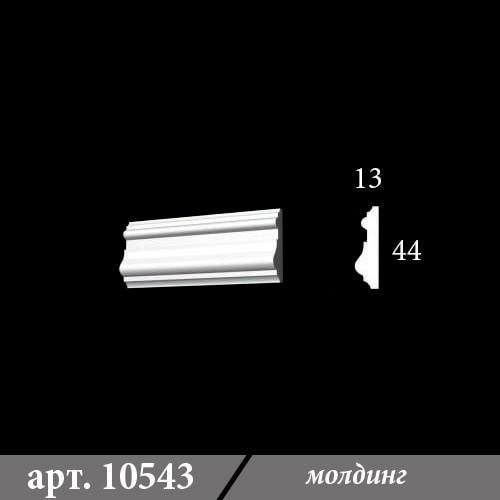Гипсовый Молдинг 13Х44Х1000