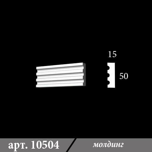 Молдинг Из Гипса 15 Х 50 Х 1000