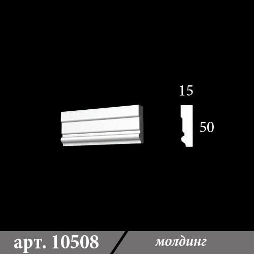 Молдинг из гипса 15х50х1000