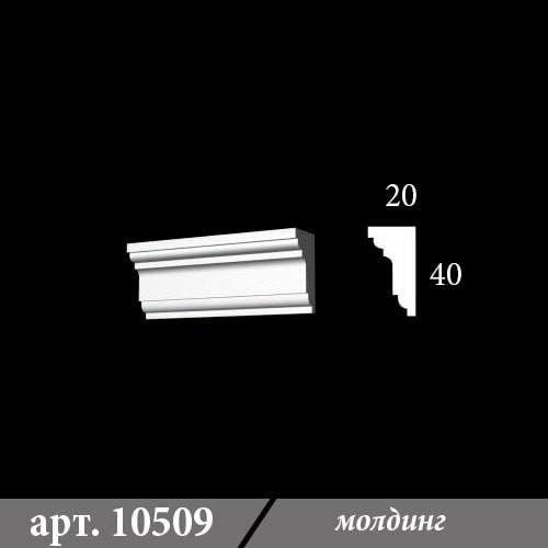 Молдинг из гипса 20х40х1000
