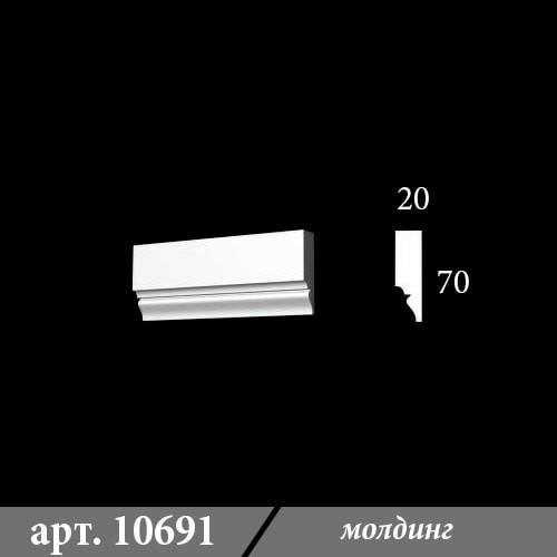 Молдинг из гипса 20х70х1000