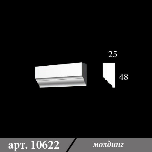 Гипсовый Молдинг 25Х48Х1000