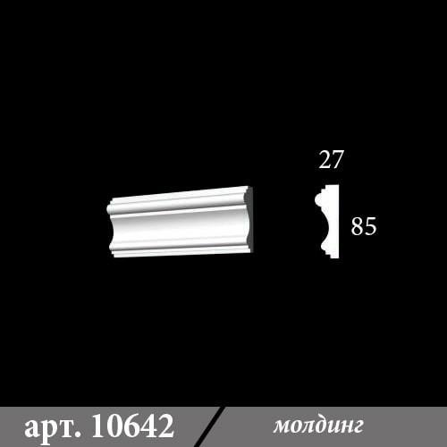 Гипсовый Молдинг 27Х85Х1000