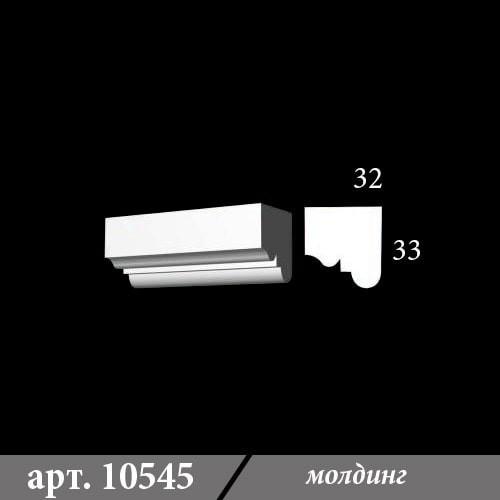 Гипсовый Молдинг 32Х33Х1000