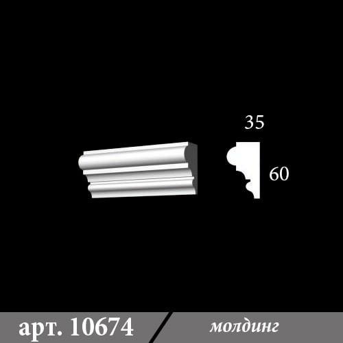 Гипсовый молдинг 35 х 60 х 1000