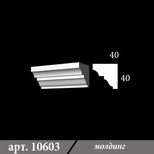 Молдинг Из Гипса 40 Х 40 Х 1000