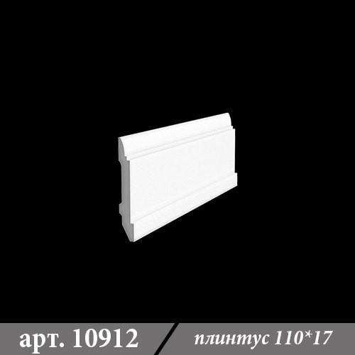 Гипсовый плинтус 110х17х1000