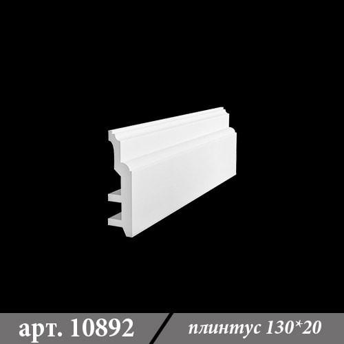 Гипсовый Плинтус 130Х20Х1000