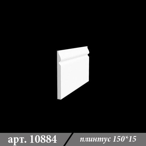 Гипсовый плинтус 150х15х1000