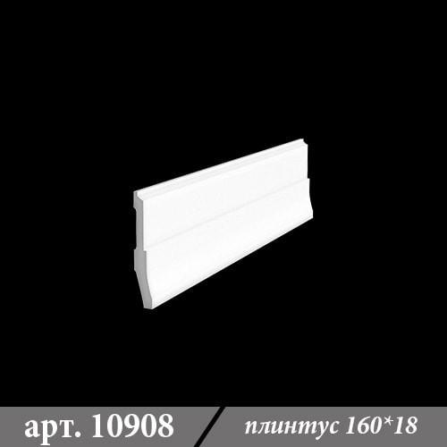 Гипсовый плинтус 160х18х1000