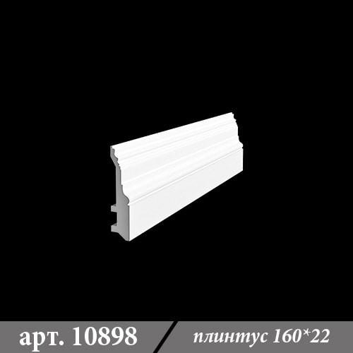 Гипсовый Плинтус 160Х22Х1000