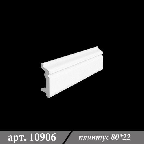 Гипсовый Плинтус 80Х22Х1000