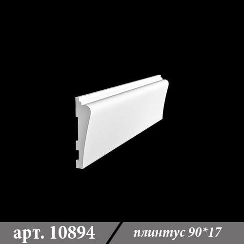 Гипсовый плинтус 90х17х1000