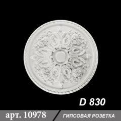 Гипсовый розетка D830