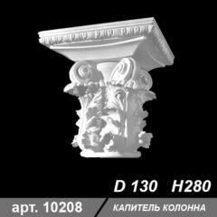 Капитель колонны D 130 H 280