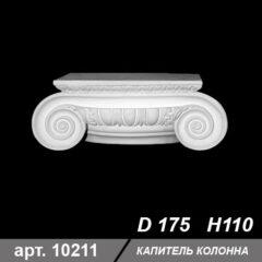 Капитель колонны D 175 H 110