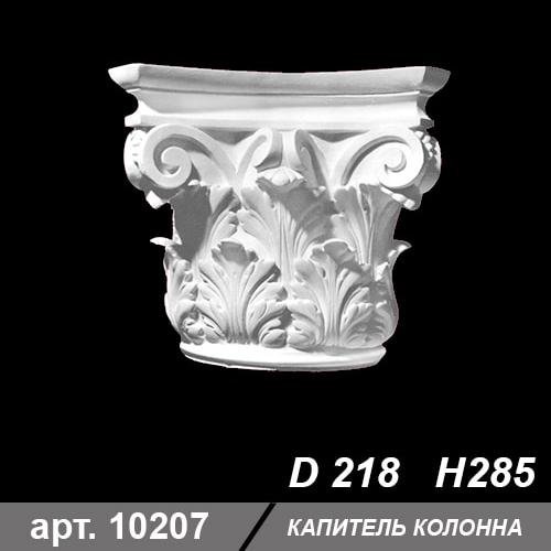 Капитель колонны D 218 H 285