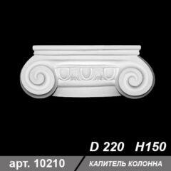 Капитель колонны D 220 H 150