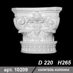 Капитель колонны D 220 H 265