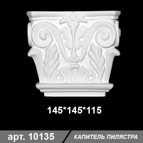 Капитель Пилястры 145*145*115